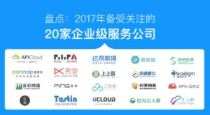 盘点:2017年备受关注的20家企业级服务公司24