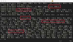 达观数据如何打造一个中文NER系统-高翔修改版3050