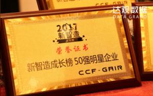 """达观数据荣登""""2017新智造成长榜50 强""""465"""