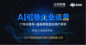 """达观数据荣登""""2017新智造成长榜50 强""""77"""