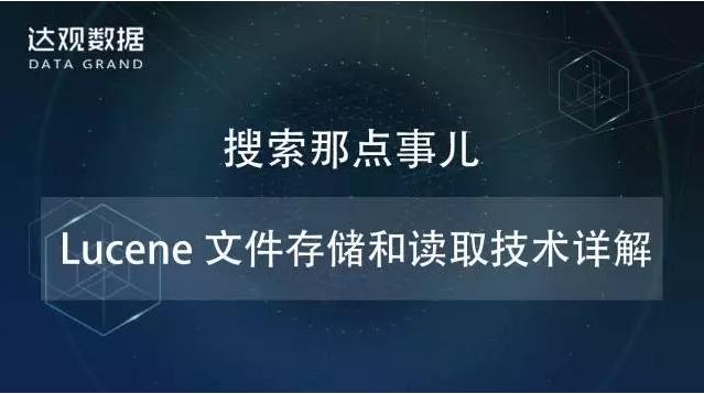 FireShot Capture 13 - 技术干货 I 搜索那点事儿:Lucene文件存储和_ - https___mp.weixin.qq.com_s_ydIkoD3e87As_6f96mJkww