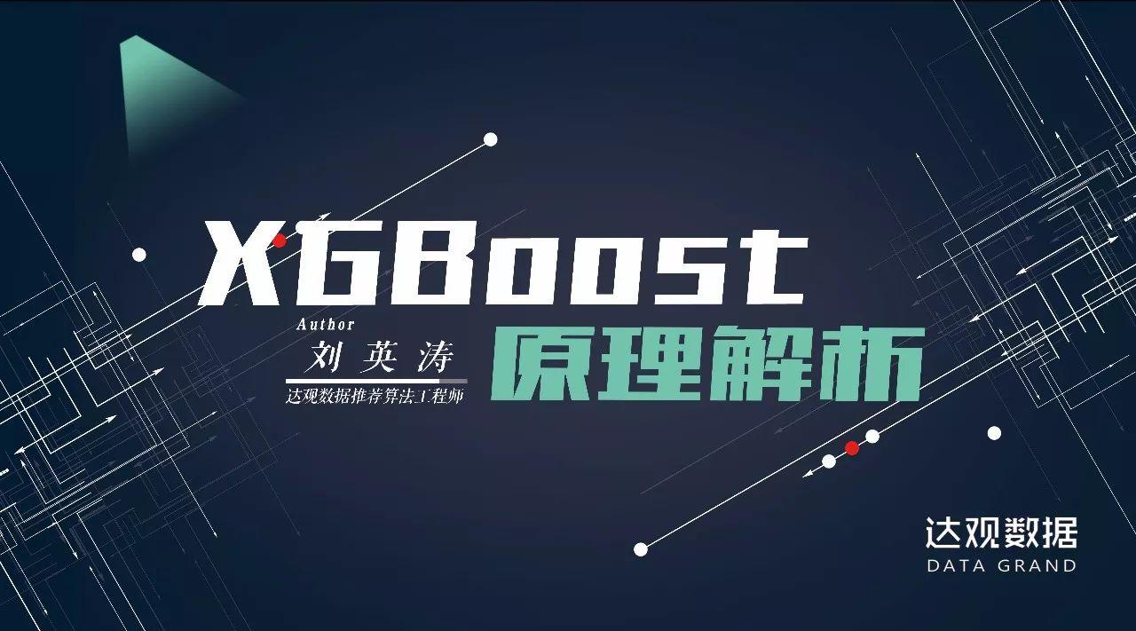 技术干货 | XGBoost原理解析
