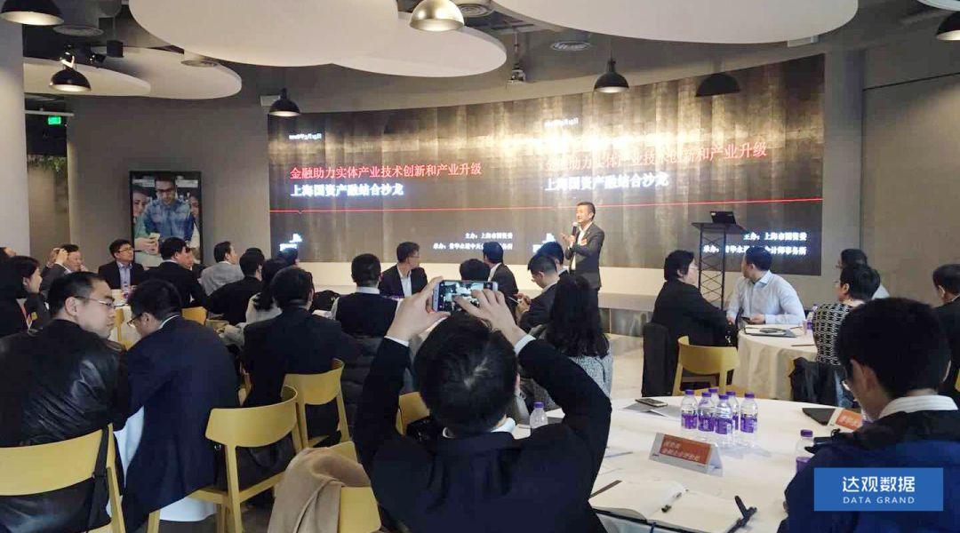 """达观数据""""做客""""上海国资产融结合沙龙,人工智能技术推动金融产业变革"""