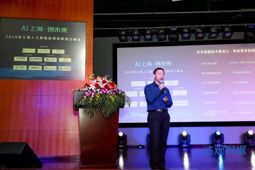 AI上海创未来,2018长三角人工智能应用创新张江峰会圆满召开