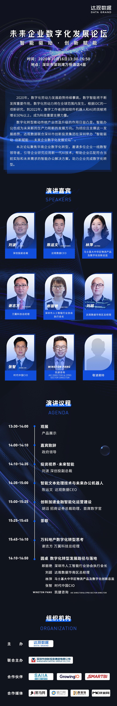 深圳会议长图_01